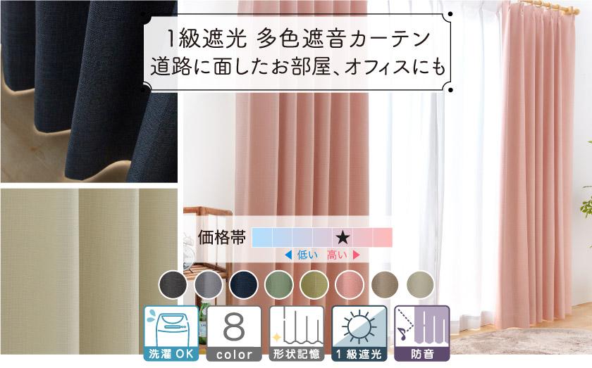 遮光1級・遮音の人気の高機能8色カーテン