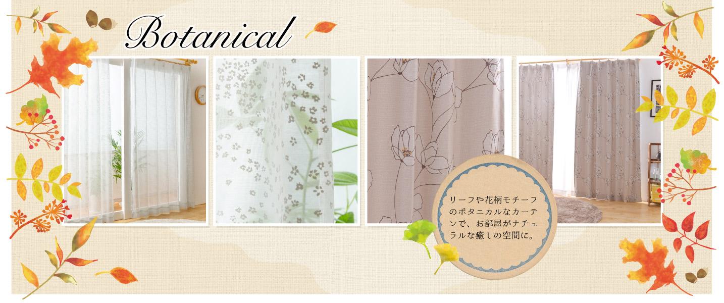 植物や花のボタニカルカーテン